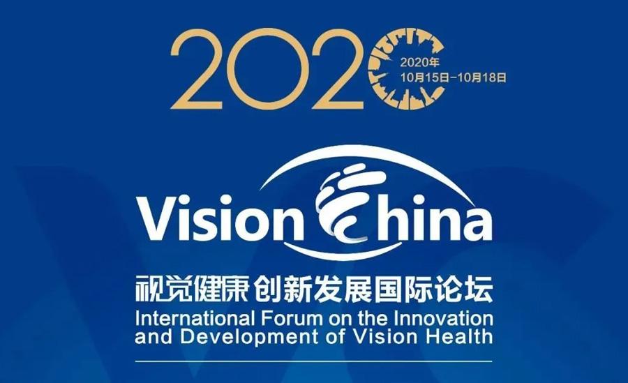 Vision China 2020|圆满落幕!我们明年再见!