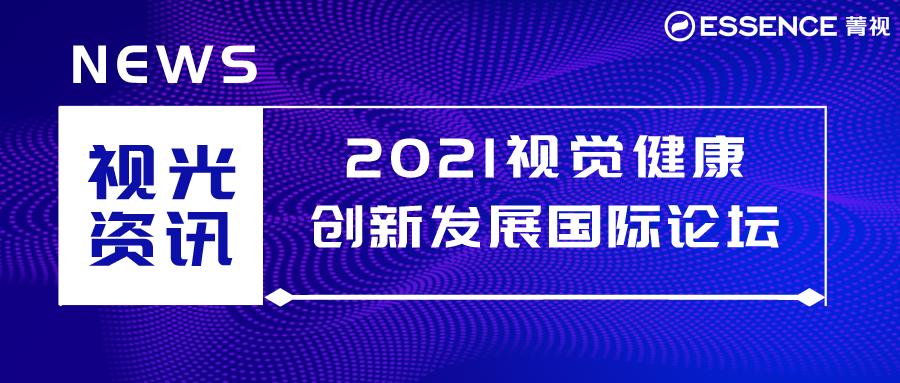 碧海如镜,学海无边,菁视2021VC完美收官!