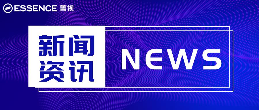 新闻动态丨2021菁视西南地区技术研讨会圆满落幕